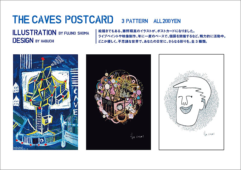 the caves グッズ ポストカード 加古川 アーティスト ミュージシャン イラストレーター